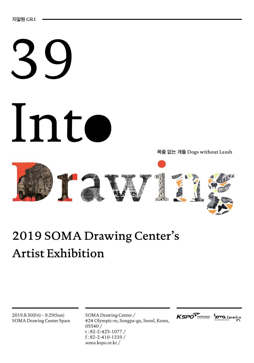 Into Drawing 39 목줄 없는 개들  포스터
