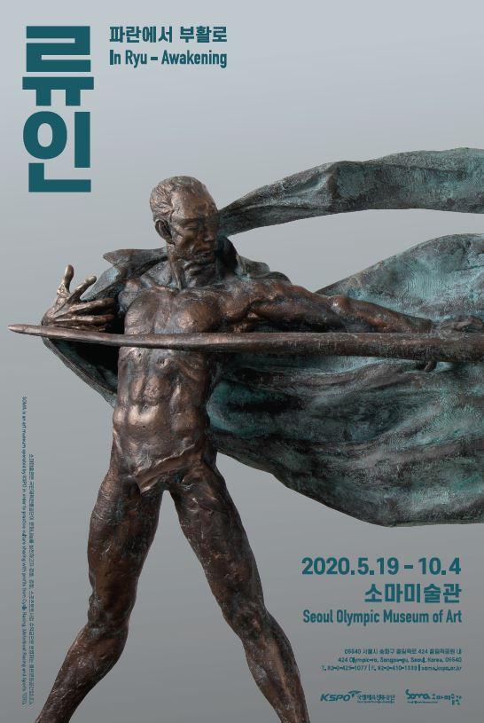 류인-파란에서 부활로 포스터